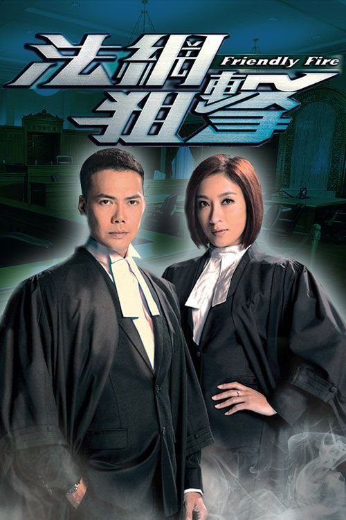 法网狙击粤语
