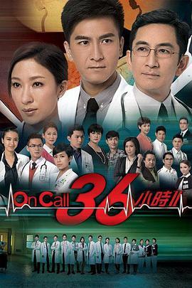 On Call 36小时第二部粤语
