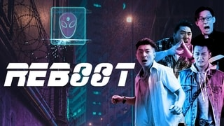 Reboot粤语