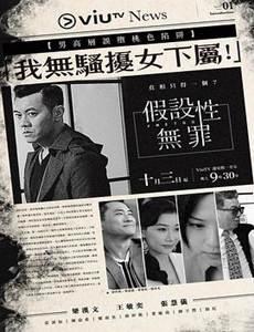 假设性无罪粤语