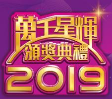 万千星辉颁奖典礼2019