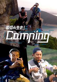 两个小生去Camping粤语