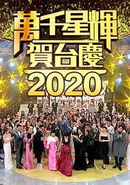 万千星辉贺台庆2020粤语